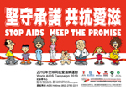 Poster: World AIDS Campaign 2010 - Stop AIDS Keep the Promise